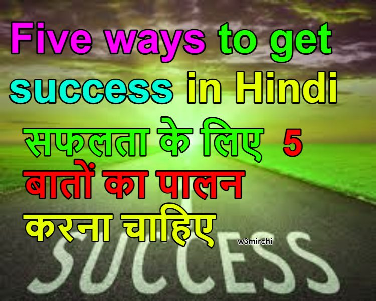 Five ways to get success in Hindi