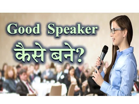 How to be a good Speaker in Hindi