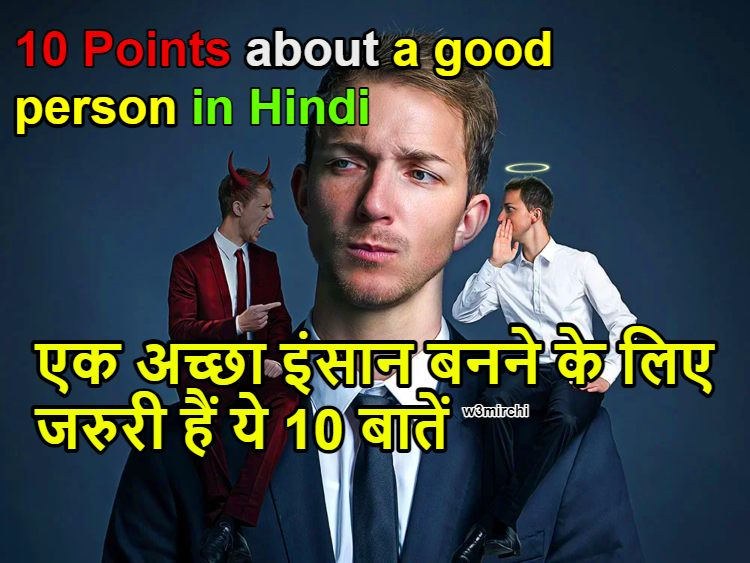 10 Points about a good person in Hindi