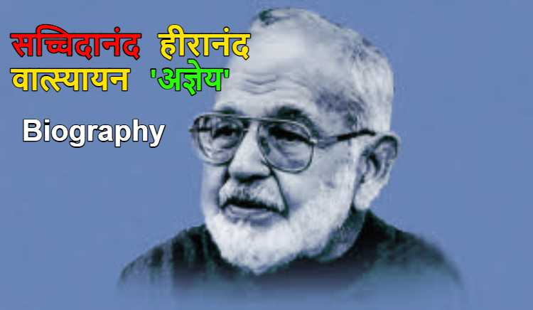 Sachidanand Hiranand Vatsyayan Agay Biography अज्ञेय
