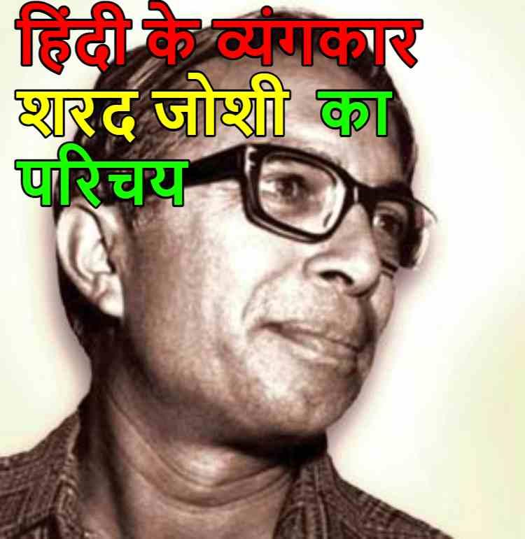 Sharad Joshi Biography शरद जोशी का परिचय