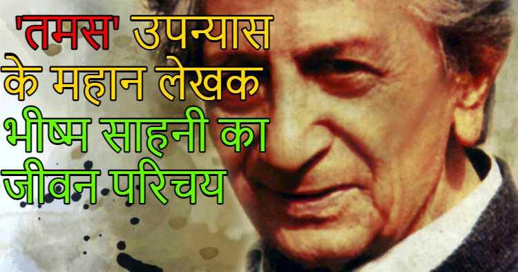 Bhisham Sahni Biography भीष्म साहनी