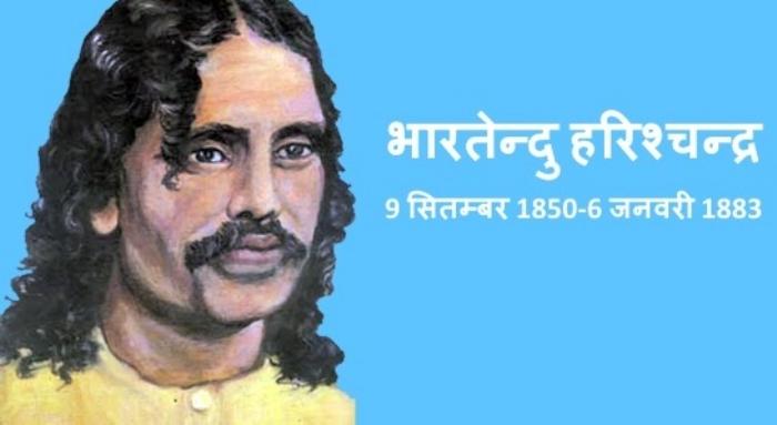 Bharatendu Harishchandra Biography  भारतेन्दु हरिश्चन्द्र