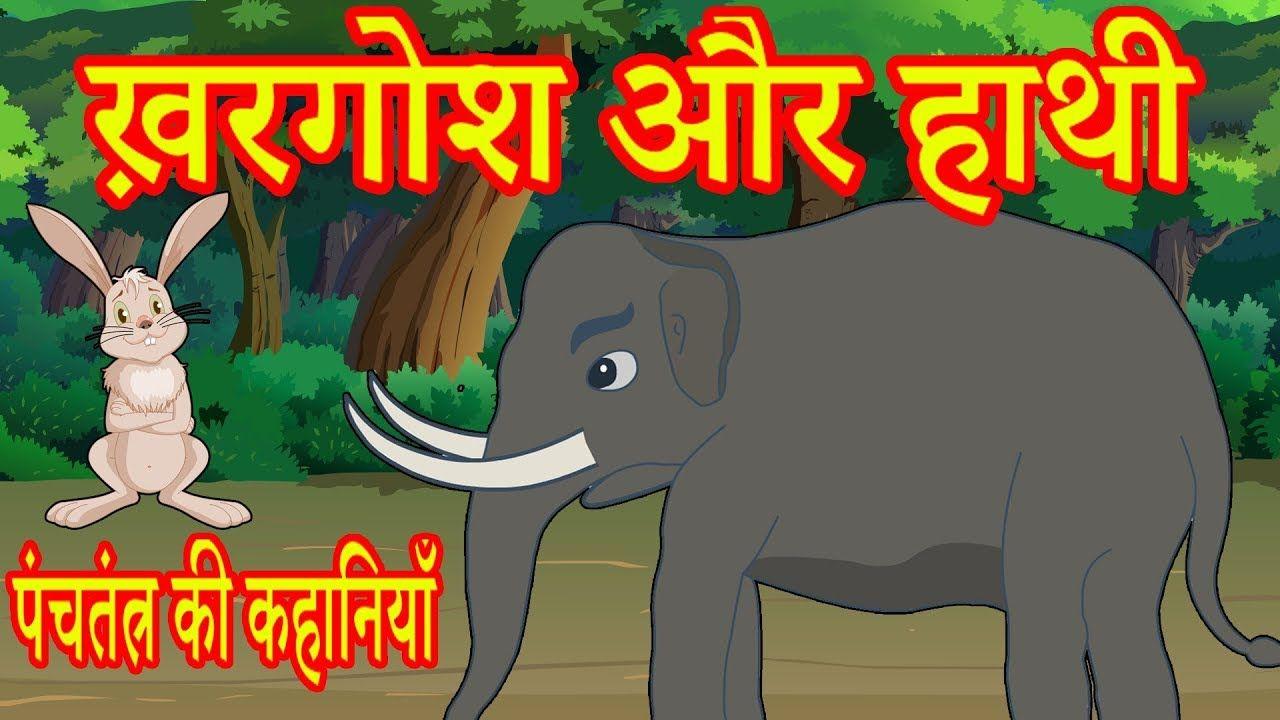 Clever Rabbit And Foolish Elephant बुद्धिमान ख़रगोश और मूर्ख हाथी