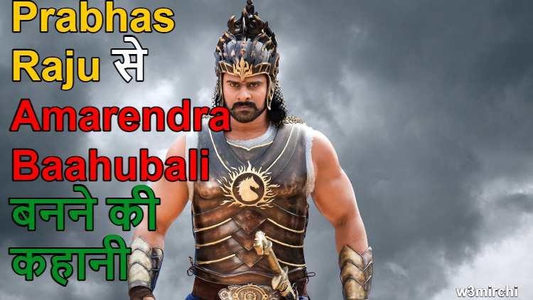 Amarendra Baahubali बनने की कहानी