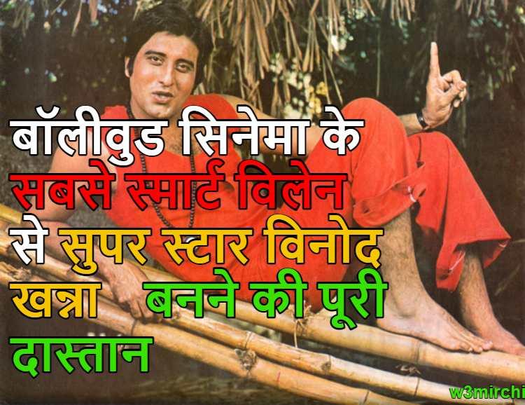 Bollywood Super Star Vinod Khanna Biography