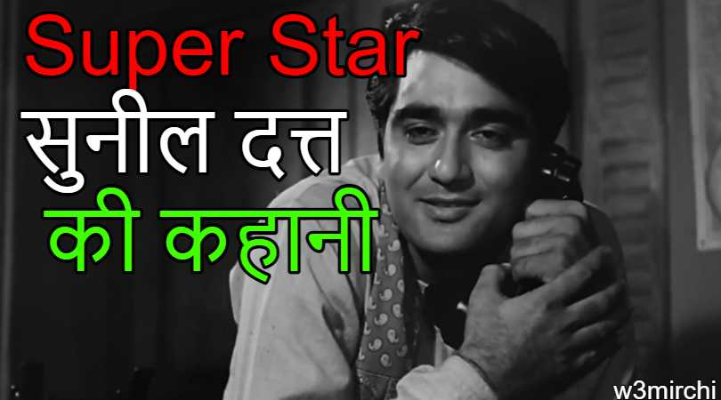Super Star Sunil Dutt Biography