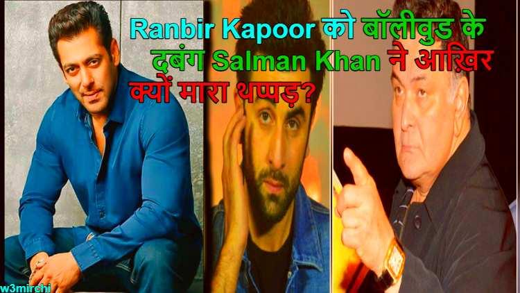 Why Did Salman Slap Ranbir Kapoor