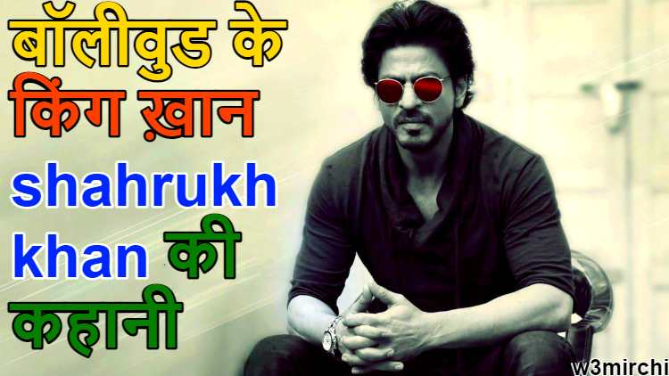 Success Story Of The Bollywood King Khan Shahrukh Khan Biography