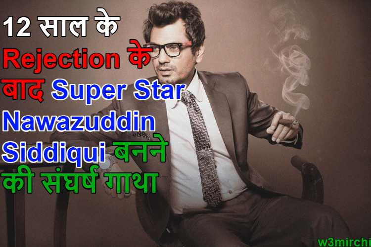 Super Star Nawazuddin Siddiqui After The Rejection Of 12 Years In Bollywood Biography