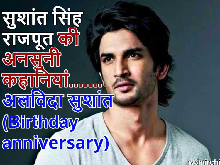 सुशांत सिंह राजपूत की अनसुनी कहानिया...... अलविदा सुशांत (Birthday anniversary)