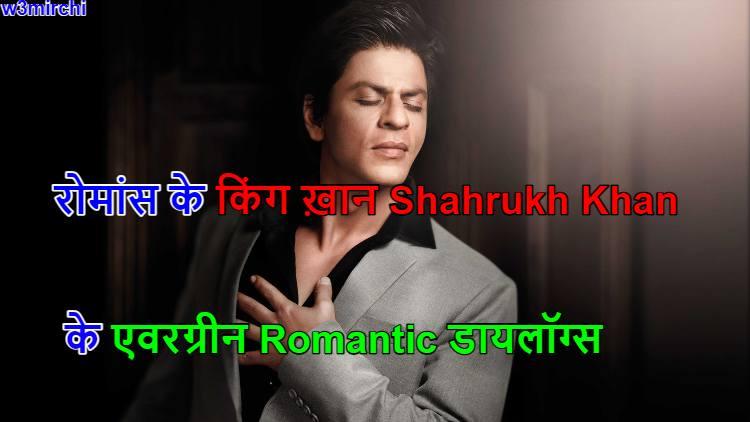 Evergreen Romantic Dialogues Of  King Khan Shahrukh Khan