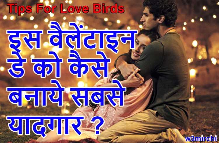 How To Make Valentine Memorable (Tips For Love Birds)