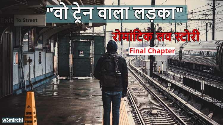 Wo Train Wala Ladka Final Chapter
