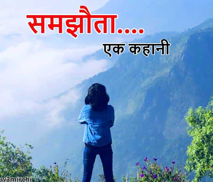 Samjhauta Ek Story