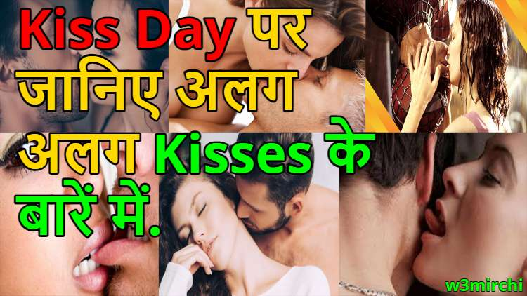 To Know About Types Of Kisses On Kiss Day