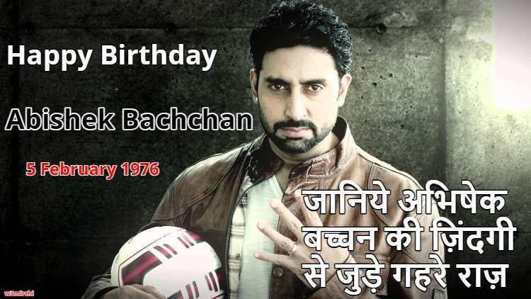Happy Birthday Abhishek Bachchan Mysterious Secret of Abhishek Bachchan