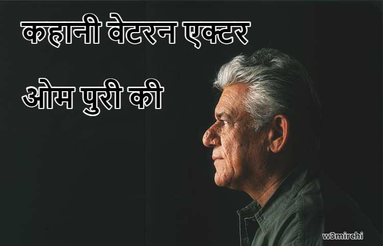 Story of Veteran Actor Om Puri