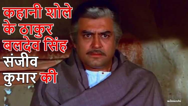 Veteran Actor Sanjeev Kumar Biography