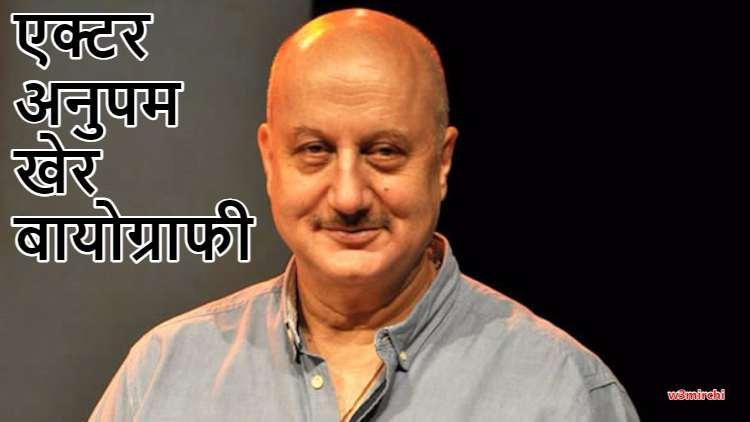 Actor Anupam Kher Biography