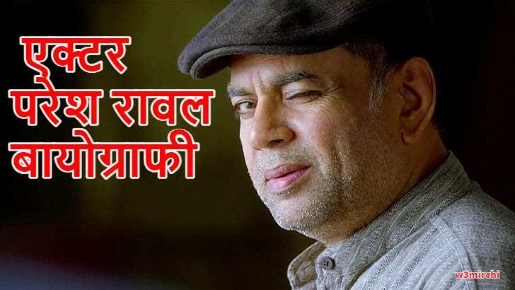 Actor Paresh Rawal Biography