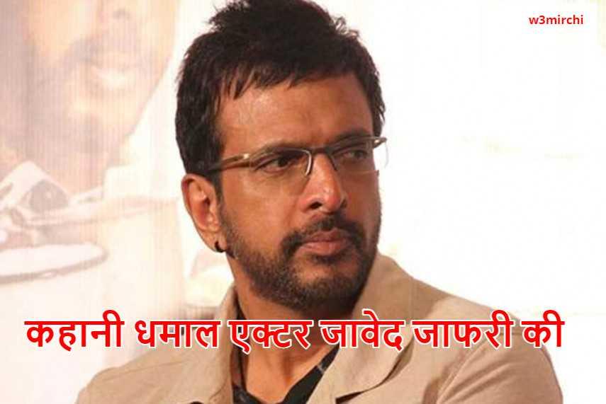 Dhamal Actor Javed Jaffrey Biography