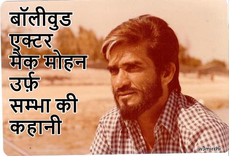 Bollywood Actor Mac Mohan aka Sambha Biography