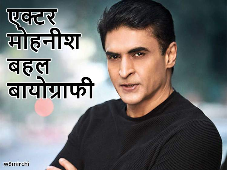 Actor Mohnish Bahl Biography