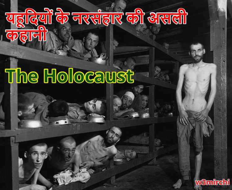 The True Story of The Holocaust