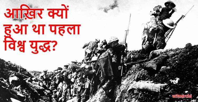 Why The First World War Happened? आख़िर क्यों हुआ था पहला विश्व युद्ध?