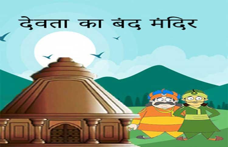 बंद मूर्ति वाला मंदिर Akbar-Birbal Story