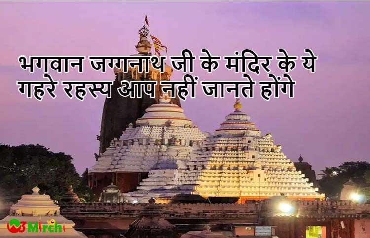 भगवान जग्गनाथ जी के मंदिर के ये गहरे रहस्य आप नहीं जानते होंगे