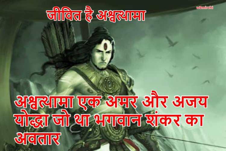 अश्वत्थामा एक अमर और अजय योद्धा जो था भगवान शंकर का अवतार