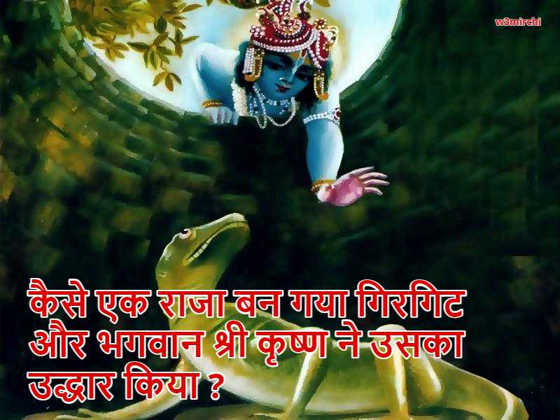 कैसे एक राजा बन गया गिरगिट और भगवान श्री कृष्ण ने उसका उद्धार किया ?