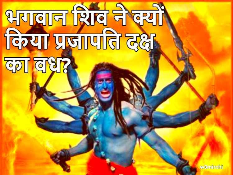 भगवान शिव ने क्यों किया प्रजापति दक्ष का वध?