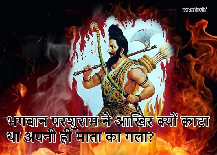 भगवान परशुराम ने आखिर क्यों काटा था अपनी ही माता का गला?
