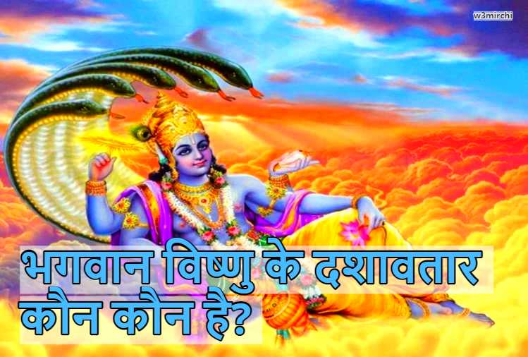 भगवान विष्णु के दशावतार कौन कौन है?