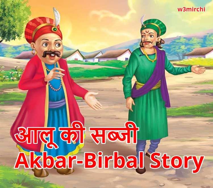 आलू की सब्जी Akbar-Birbal Story