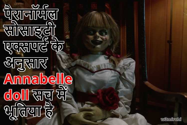 पैरानॉर्मल सोसाइटी एक्सपर्ट के अनुसार Annabelle Doll सच में भूतिया है