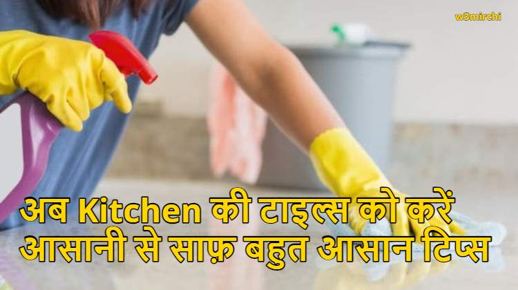 Tips: The easiest way to clean your Kitchen