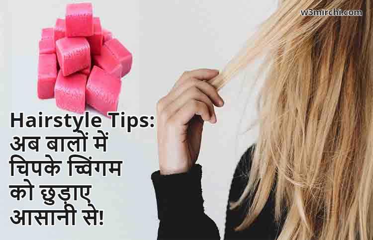 Hairstyle Tips: अब बालों में चिपके च्विंगम को छुड़ाए आसानी से!