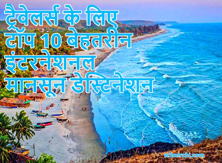 Top 10 International Monsoon Travelling Destination for Travelers