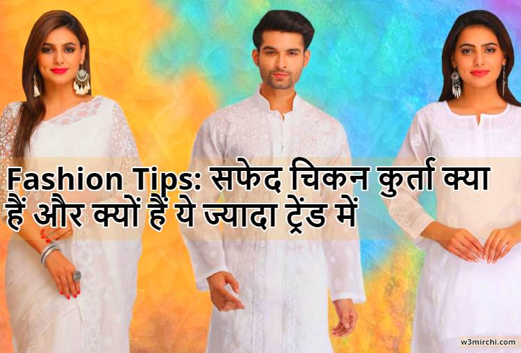 Fashion Tips: What is White Chicken Kurti and Why it is so Trending?