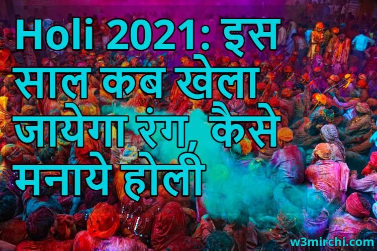 Holi 2021: When And How Do We Celebrate Holi 2021?