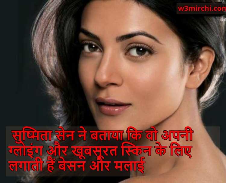 Skin Tips: Beauty Secret of Actress Sushmita Sen
