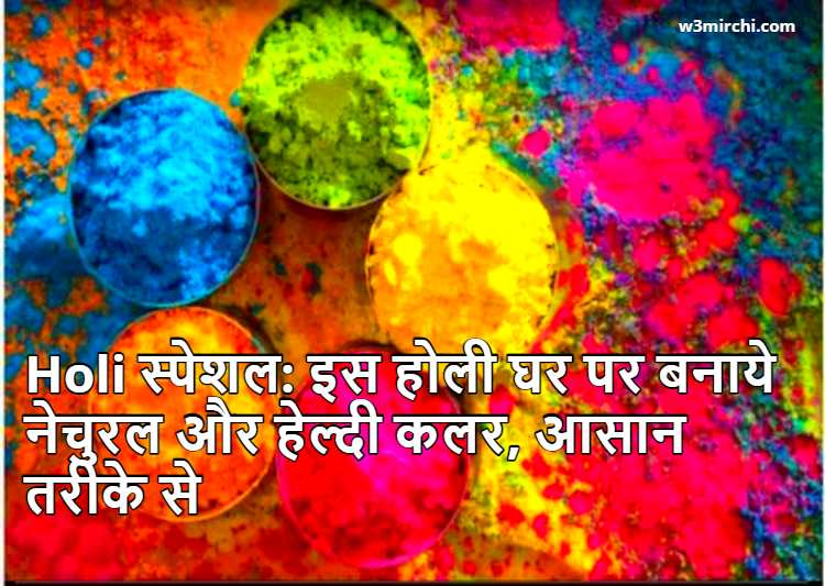 Holi Special: Prepare Homemade Natural and Healthy Colors this Holi