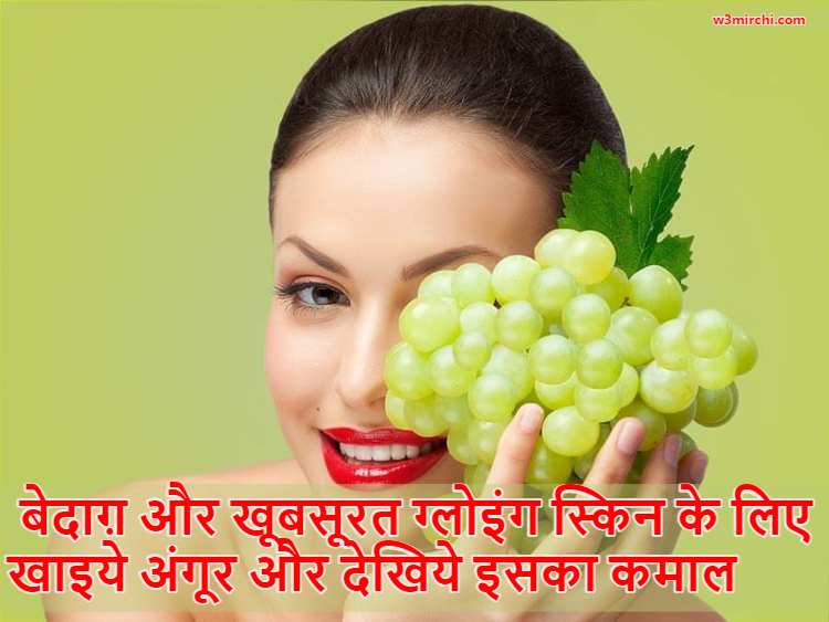 Skin Tips: Eat Grapes for Clean and Beautiful Glowing Skin