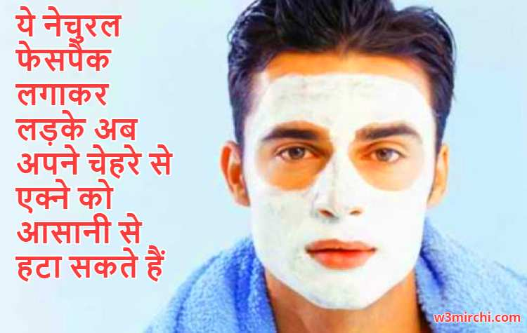 Skin Tips: Men Can Remove Acne By Using This Natural Face Pack