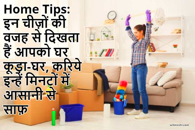 Home Tips: Clean your home in such easiest way