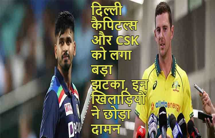 These two players of DC and CSK quitted this IPL season 14